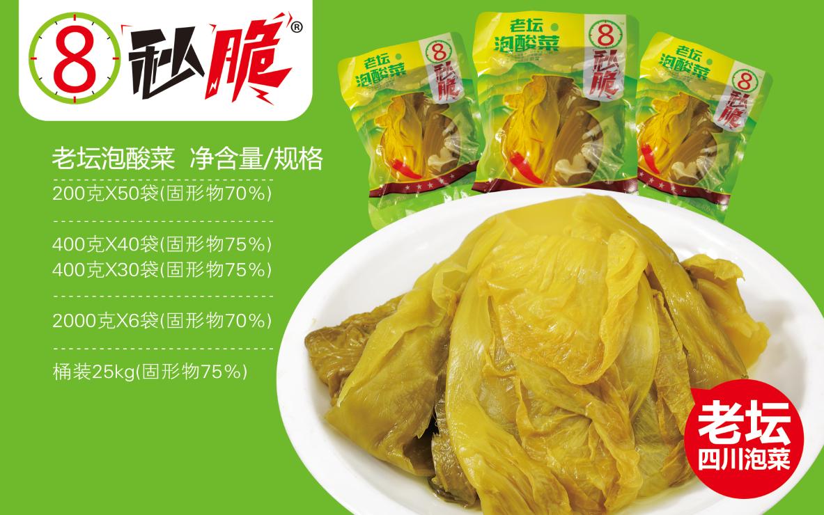 8秒脆 魚酸菜
