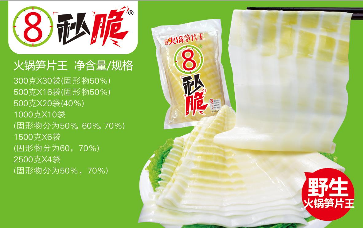 8妙脆 方竹筍片王系列