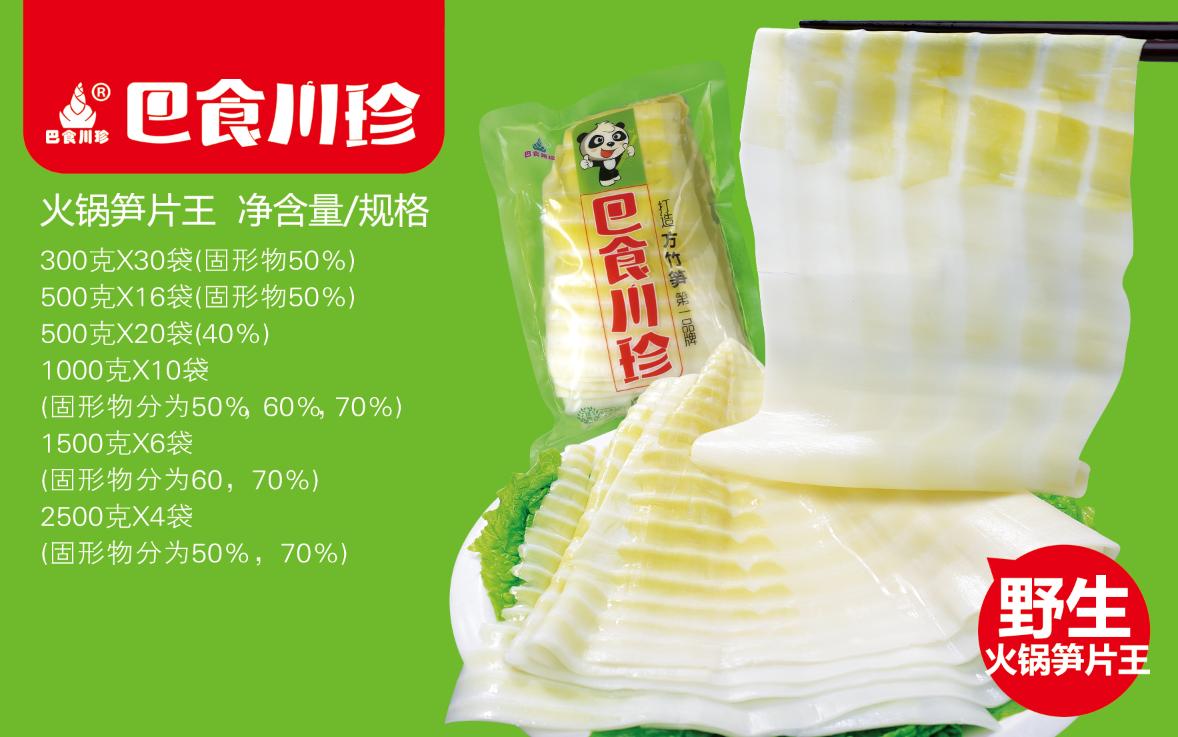 巴食川珍 方竹筍片王系列