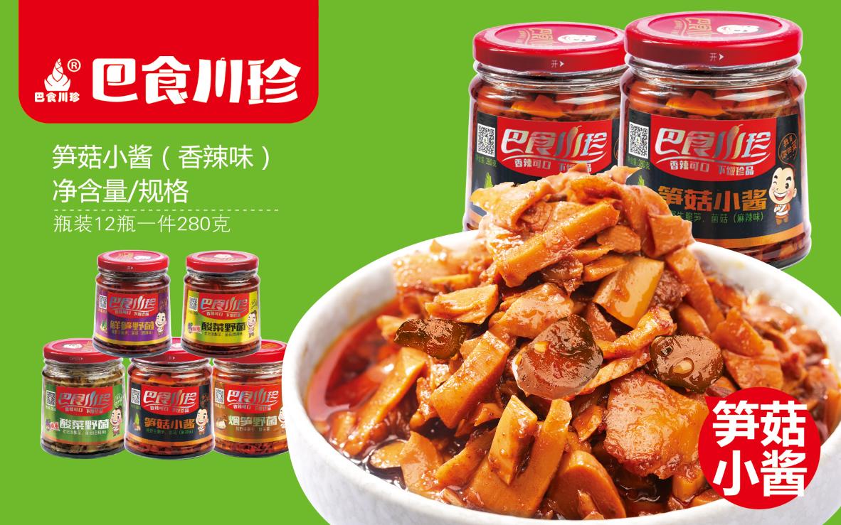 下飯菜 筍菇小醬