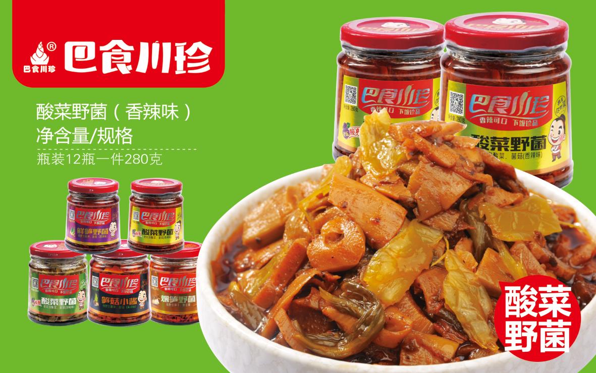 下飯菜 酸菜野菌(辣味)